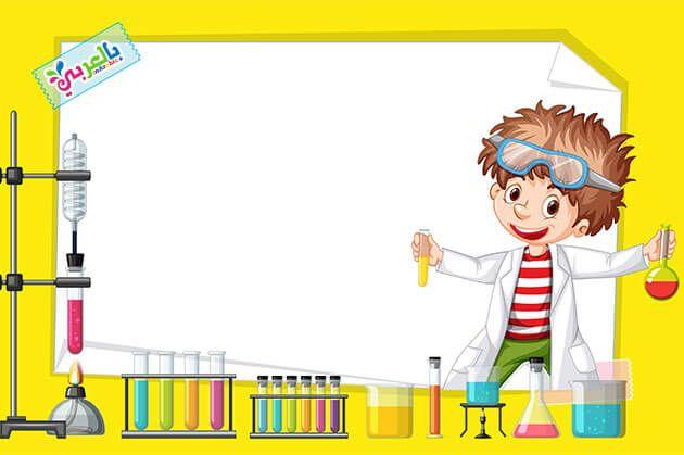 صور اطارات مدرسية للاطفال 2020 فريمات واطارات وبراويز مدرسية بالعربي نتعلم Science For Kids Kids Science Lab School Border