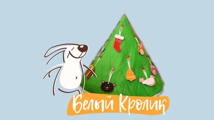Безопасная елка для вашего РЕБЕНКА! Сделай сам лучший подарок к Новому г...