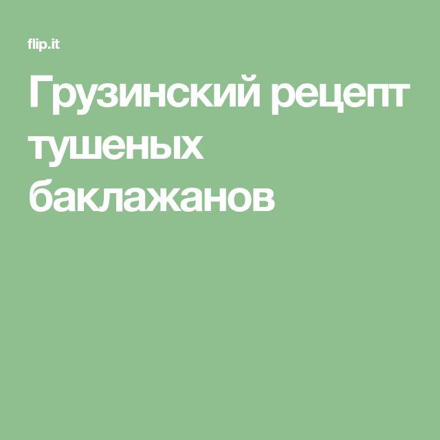 Грузинский рецепт тушеных баклажанов