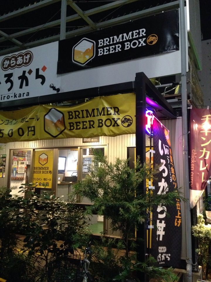 Brimmer Beer Box in 渋谷区, 東京都