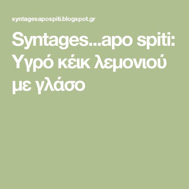 Syntages...apo spiti: Υγρό κέικ λεμονιού με γλάσο