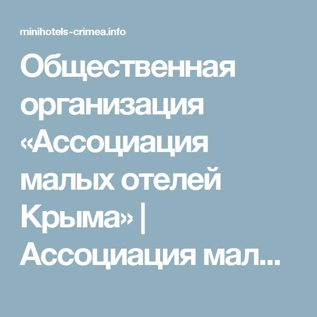 Общественная организация «Ассоциация малых отелей Крыма»  | Ассоциация малых отелей Крыма