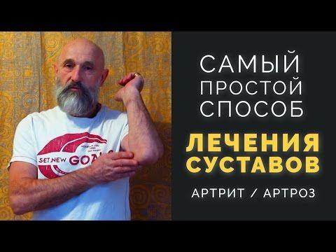 Самый Простой Способ Лечения Суставов (Лечение Артрита и Артроза) - YouTube