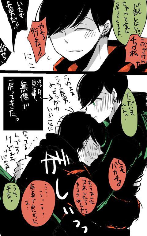 「喧嘩松漫画2」/「あそう3月家宝西3a04a」の漫画 [pixiv]