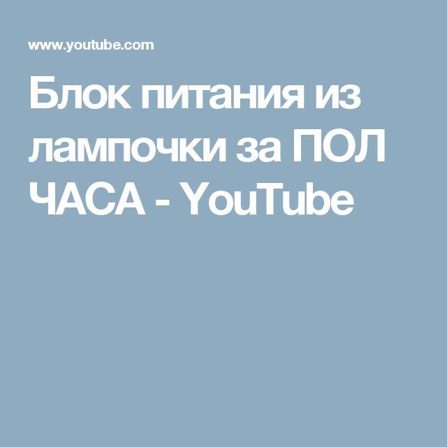 Блок питания из лампочки за ПОЛ ЧАСА - YouTube