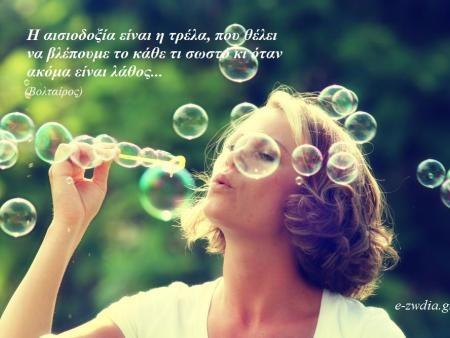 Η αισιοδοξία είναι η τρέλα, που θέλει να βλέπουμε το κάθε τι σωστά κι όταν ακόμα είναι λάθος...