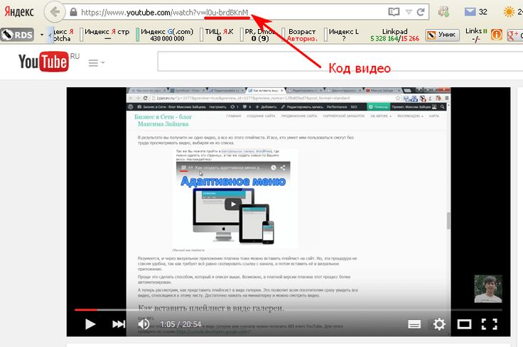 Самый простой способ вставить видео с YouTube на сайт WordPress без плагина. Создаёте кнопку в редакторе и вставляйте видео одним нажатием.