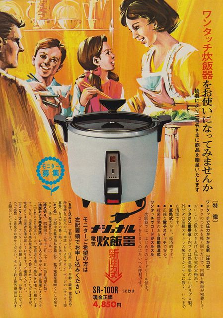 National rice cooker ad, Japan, 1968. by v.valenti, via Flickr