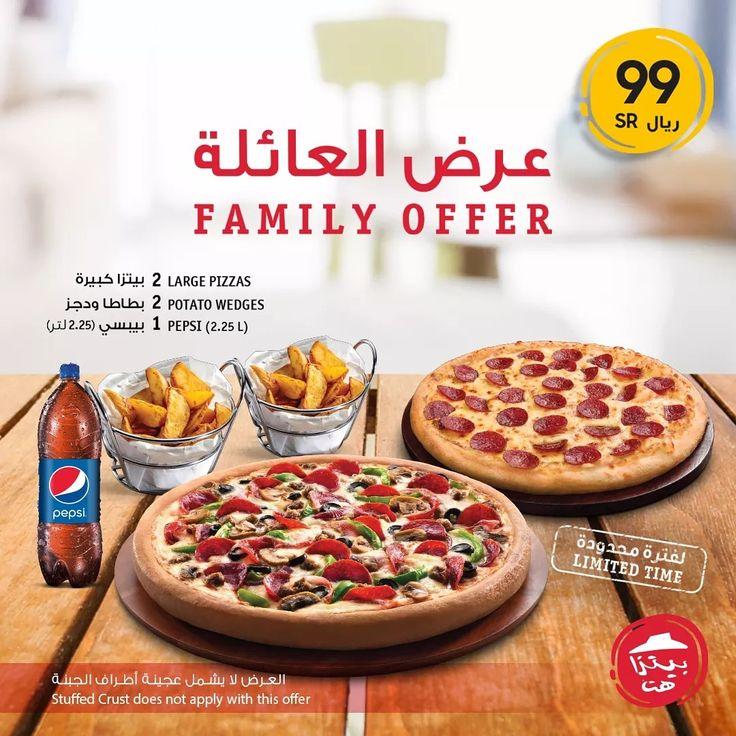 عروض المطاعم عرض مطعم بيتزاهت السعودية علي عرض العائلة بـ 99 ريال عروض اليوم In 2021 Large Pizza Food Potato Wedges