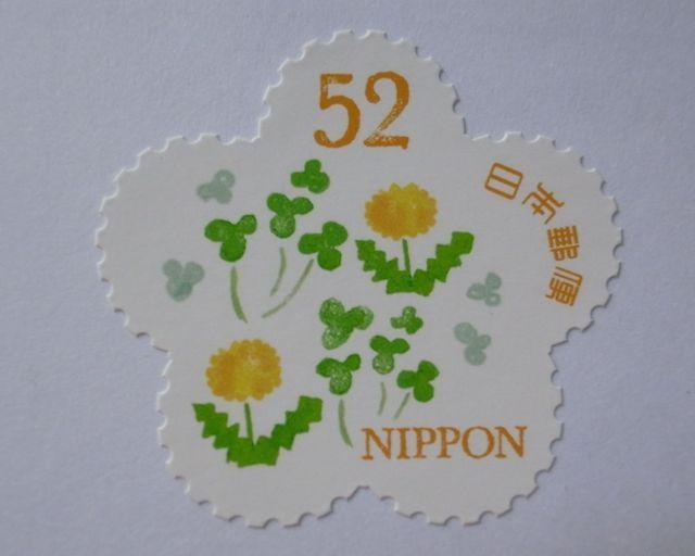 """kittekiroku: """"たんぽぽとクローバー """" 季節のご挨拶には、こんな素敵な春の切手をどうぞ。"""