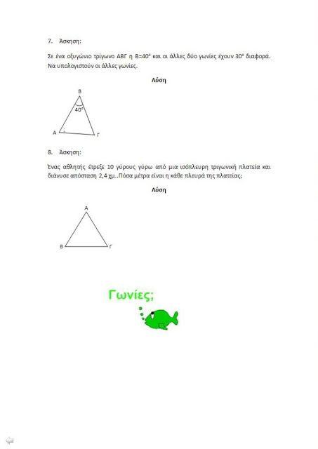 Επαναληπτικές ασκήσεις στα Μαθηματικά για την 7η ενότητα Ε' Δημοτικού. - ΗΛΕΚΤΡΟΝΙΚΗ ΔΙΔΑΣΚΑΛΙΑ