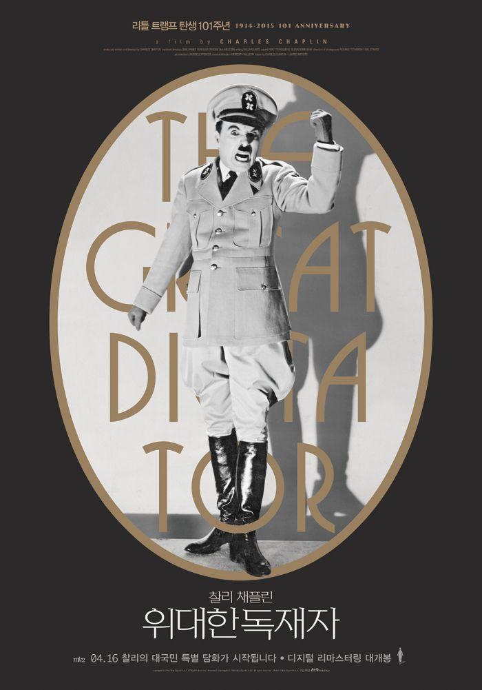 위대한 독재자 The Great Dictator / 미국 USA / 1940 / 찰리 채플린 / 2015.4.16 재개봉   design : PROPAGANDA 최지웅 Choi jee-woong