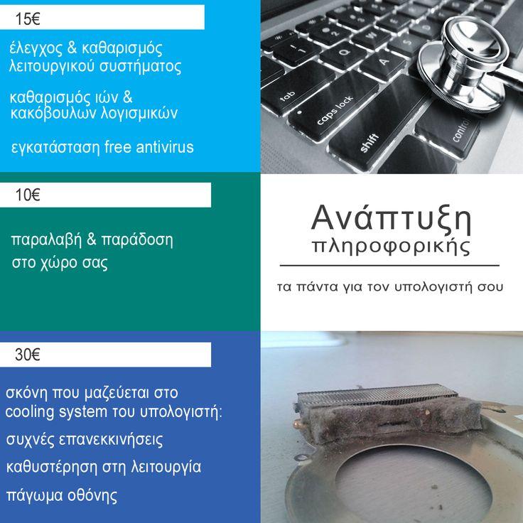 Anaptixi PC Service  www.anaptixi.gr
