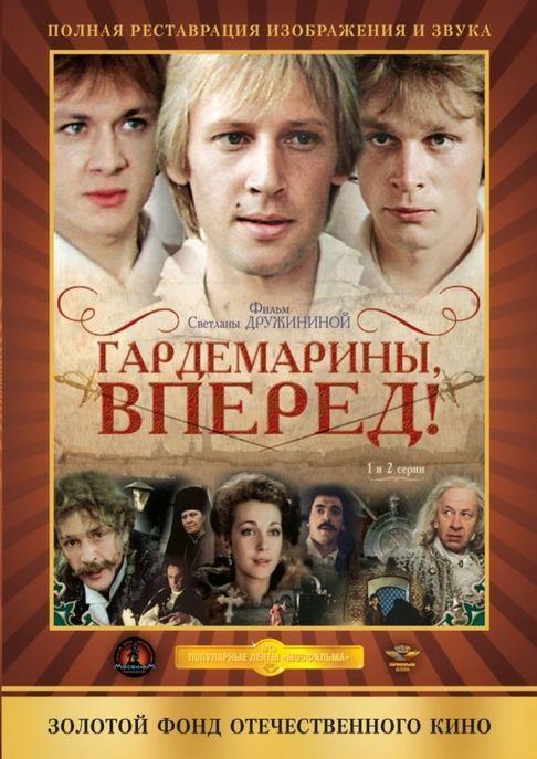 Трое молодых курсантов попадают в центр заговора против императрицы