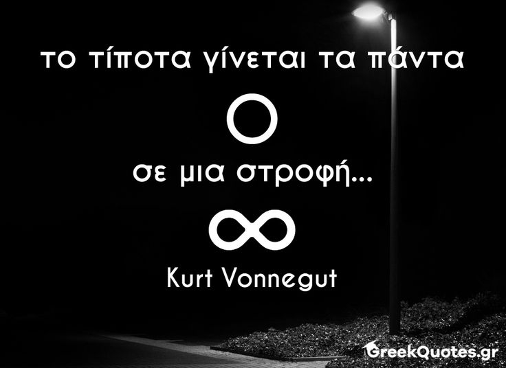 Tο τίποτα γίνεται τα πάντα σε μια στροφή... - #Kurt_Vonnegut #sofa_logia #σοφα_λογια #quotes