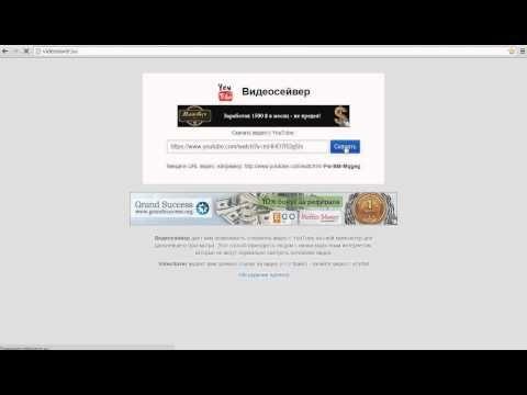 Как быстро скачать видео с You Tube. (1 серия/способ) - YouTube