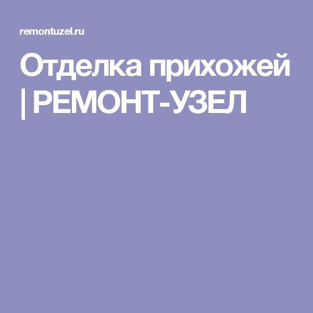 Отделка прихожей | РЕМОНТ-УЗЕЛ