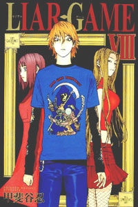 Liar Game best manga!