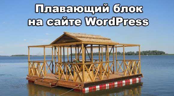 plavajushhij-blok-na-sajte-wordpress