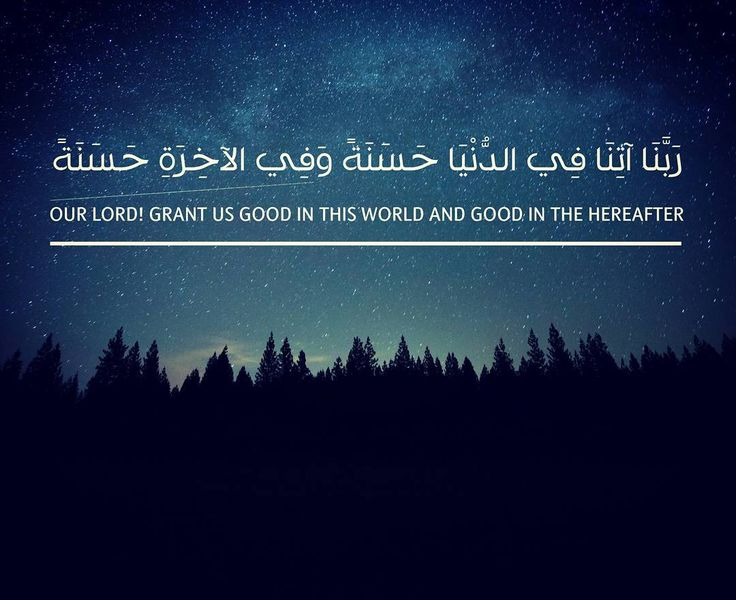 """In the name of God the Merciful the compassionate: """"And there are some among them who say: Our Lord! grant us good in this world and good in the Hereafter and save us from the chastisement of the fire."""" The Noble Quran [2:201] { ومنهم من يقول ربنا آتنا في الدنيا حسنة وفي الآخرة حسنة وقنا عذاب النار } (201) صدق الله العظيم.  To download this picture in HQ visit our website: www.islamic.pictures/033 #quran #muslims #Quote #muslim #allah #muslimah #verse #قران #repost"""