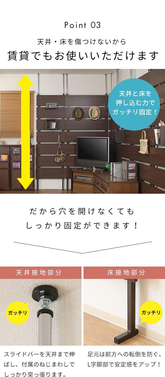 楽天市場 日本製 突っ張り ウォールパーテーション 幅90cm