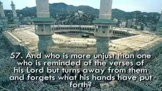 SURAH AL KAHF (full) recited by Abdulrahman Al Sudais - YouTube