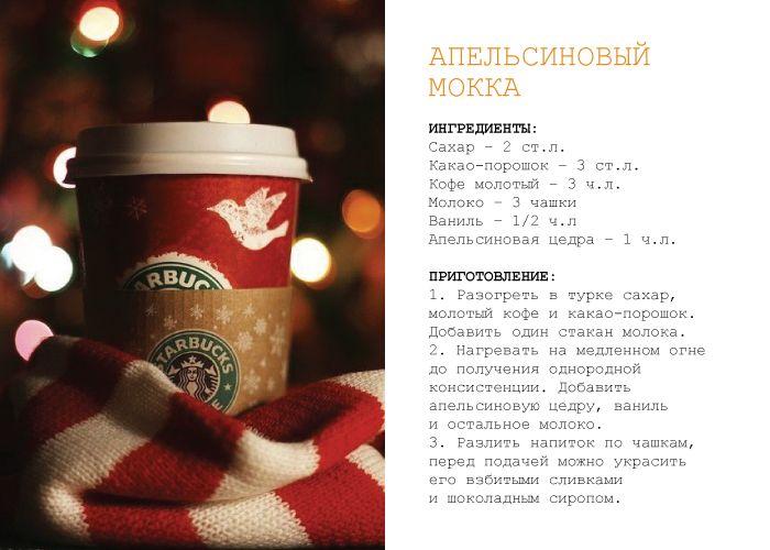 За несколько недель до нового года в кофейнях Starbucks начинают готовиться к празднику. Воцаряется праздничная атмосфера, появляются сп...