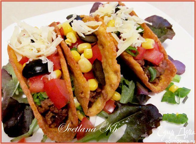 Мексиканские тако с говядиной | Кулинарные рецепты от «Едим дома!»