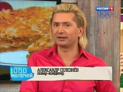 Шарлотка / Александр Селезнев