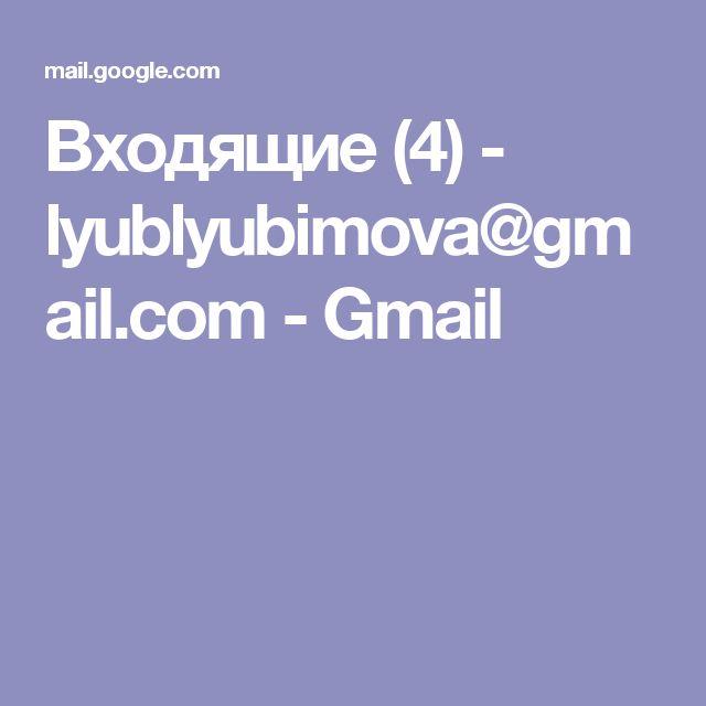 Входящие (4) - lyublyubimova@gmail.com - Gmail