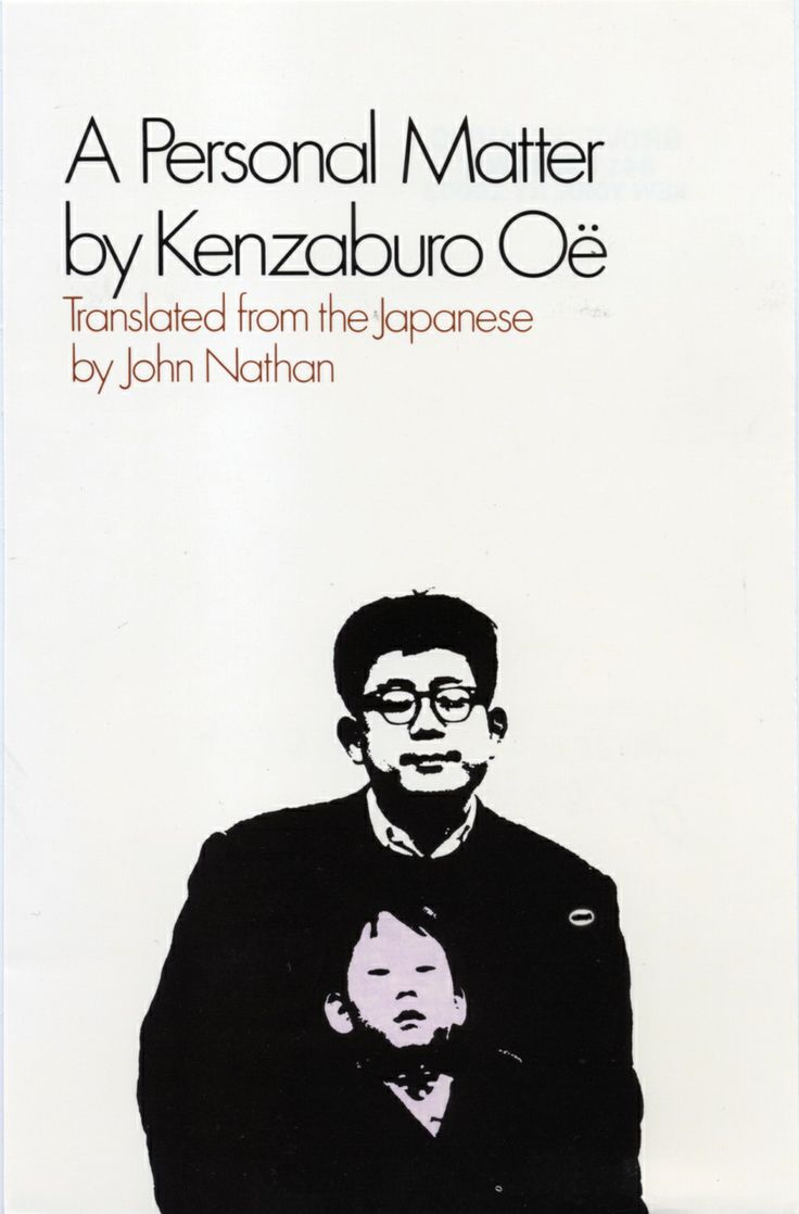 93 best books images on pinterest notebook notebooks and laptops a personal matter kenzaburo oe fandeluxe Image collections