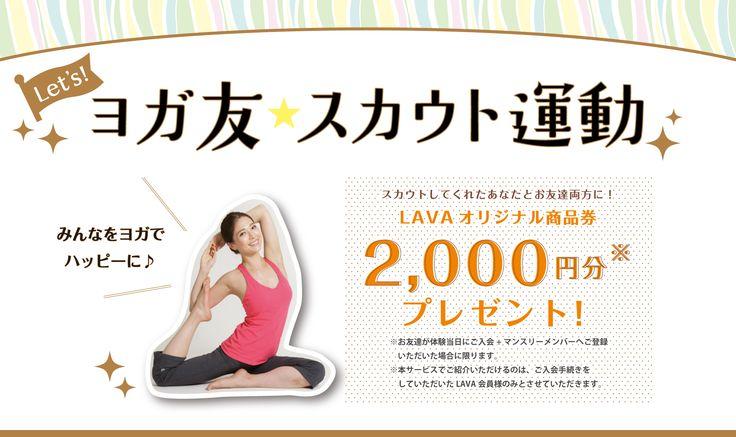 【会員様限定】LAVAヨガ友★スカウト運動 - ホットヨガスタジオ LAVA それは、人生のための1時間。