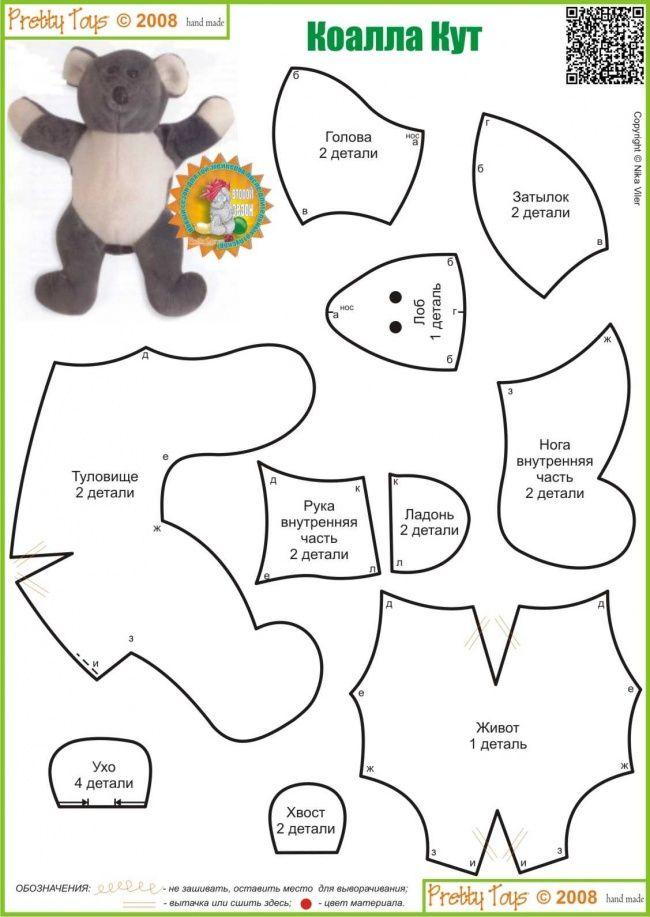 Для этой игрушки понадобится мех двух цветов - серый белый. Все детали выкройки имеют обозначения, поэтому вам будет легко справится с шитьем.