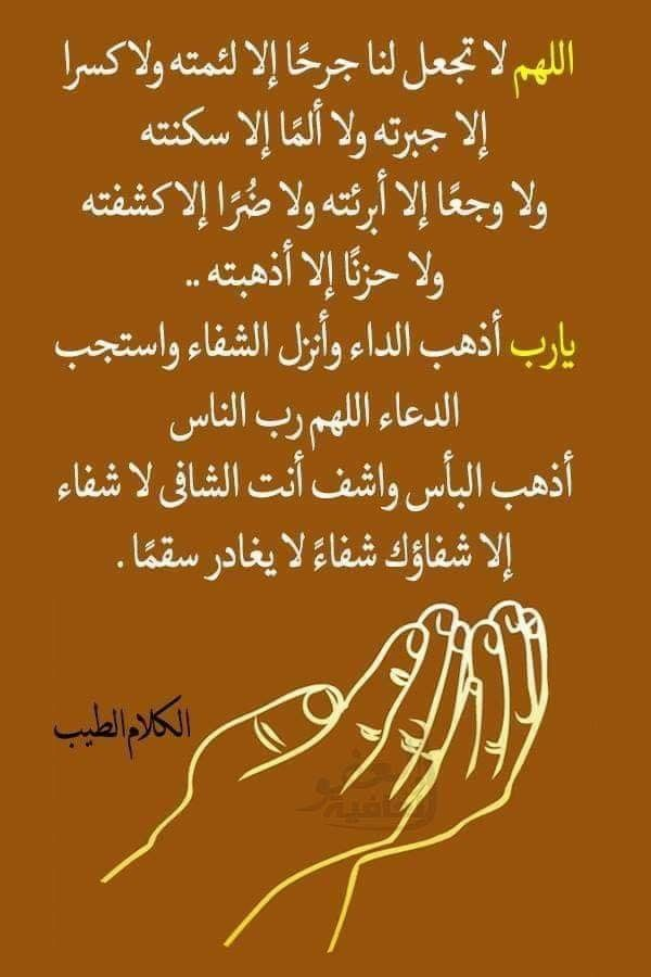 Pin By Ather On اللغة العربية Quran Quotes Love Quran Quotes Inspirational Islamic Phrases