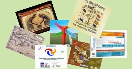 Συγκεντρωμένα τα εκπαιδευτικά λογισμικά για τη διδασκαλία της Ιστορίας με τους συνδέσμους για κατέβασμα