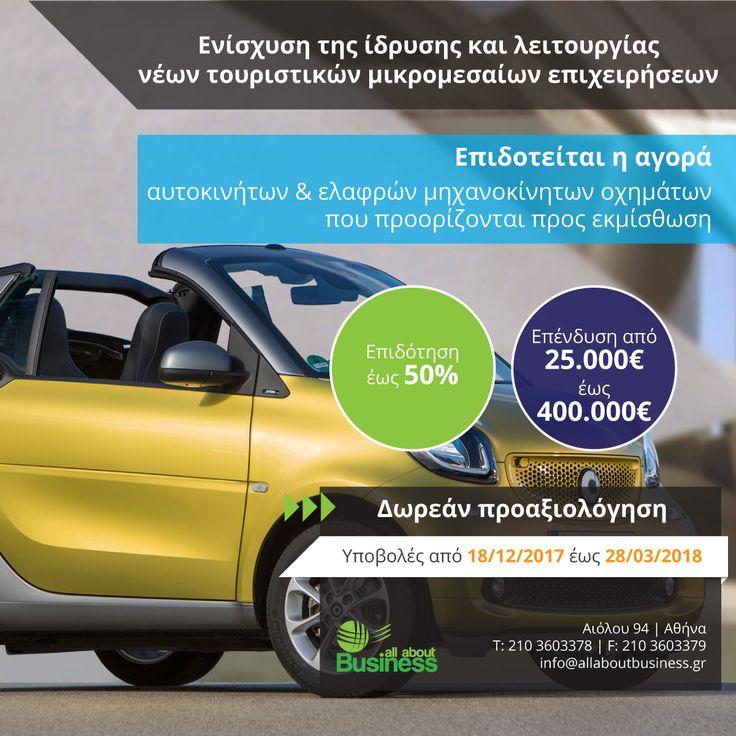 Επιδοτείται η αγορά αυτοκινήτων και ελαφρών μηχανοκίνητων οχημάτων που προορίζονται προς εκμίσθωση στο νέο πρόγραμμα του Τουρισμού «Ενίσχυση της ίδρυσης και λειτουργίας νέων τουριστικών μικρομεσαίων επιχειρήσεων» με επιδότηση ως 50%.  Δείτε το ενημερωτικό εδώ https://goo.gl/L6JDvE