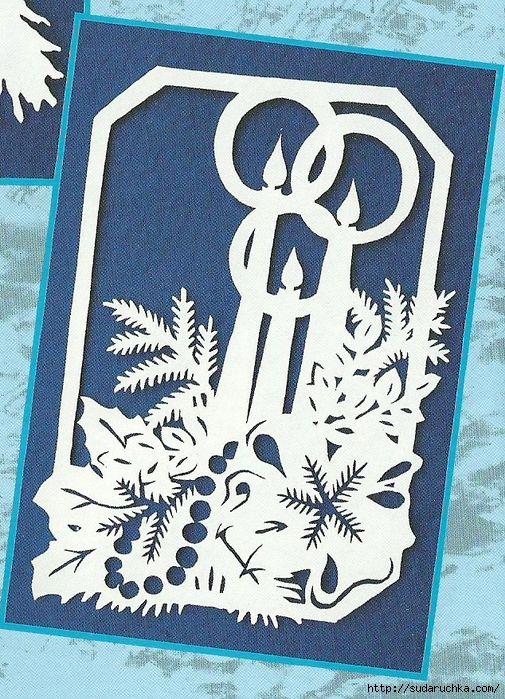 Вытынанки открытки новогодние, лет