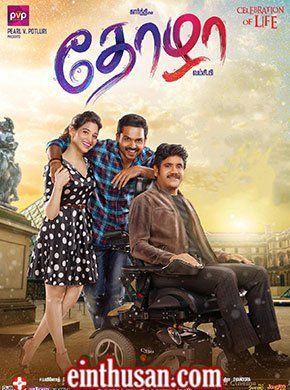 Thozha Tamil Movie Online - Karthi, Tamanna, Nagarjuna and Prakash Raj. Directed by Vamsi Paidipally. Music by Gopi Sunder. 2016 [U]