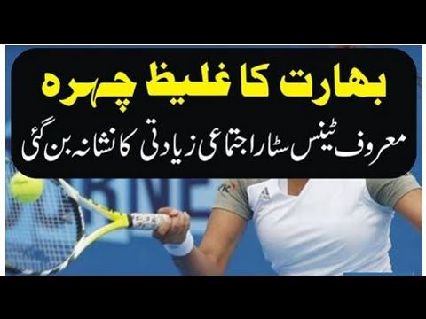A Famous Indian Tennis Star was raped in India Latest news