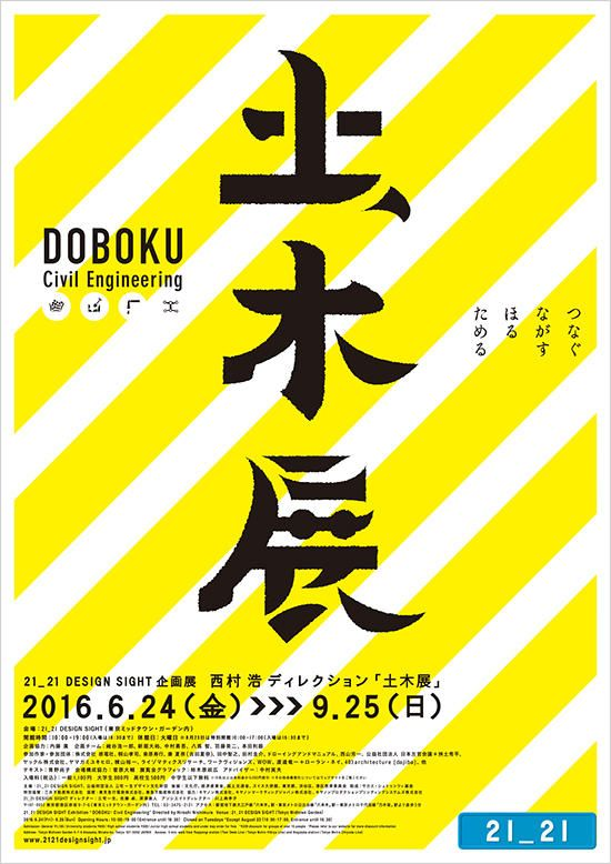 """21_21 DESIGN SIGHT - Exhibition """"DOBOKU: Civil Engineering"""" - About"""