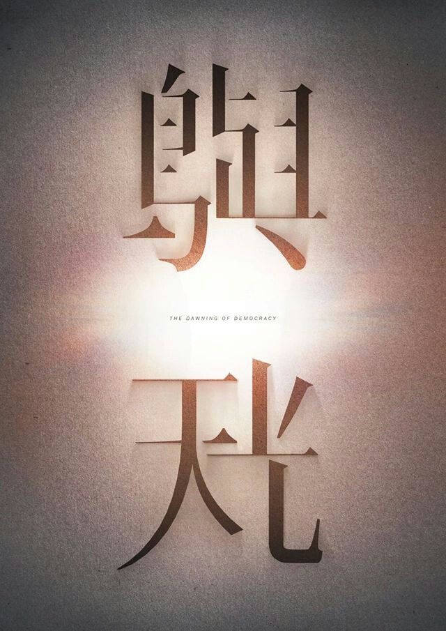 Chinese Typography Design