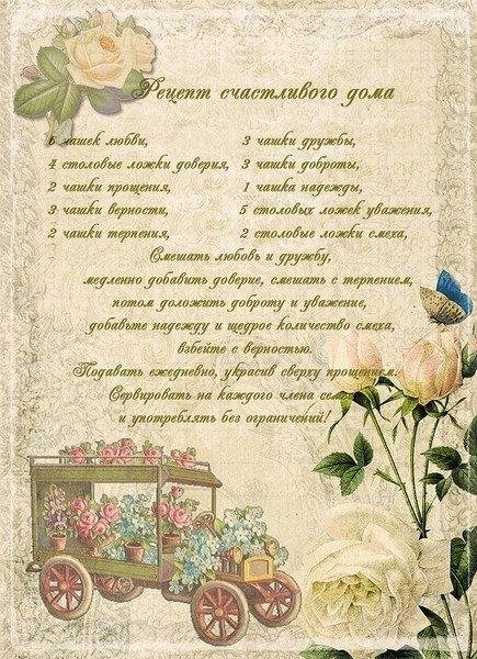 Рецепт и Благословение / Декупаж / Картинки для декупажа