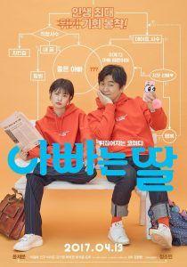 Daddy You, Daughter Me adalah film terbaru Korea Selatan 2017 yang diangkat dari novel jepang yang berjudul Papa to Musume no Nanokakan, film ini disutradarai oleh Kim Hyung-Hyub serta dibintangi oleh Jung So-Min dan Yoon Je-Moon.