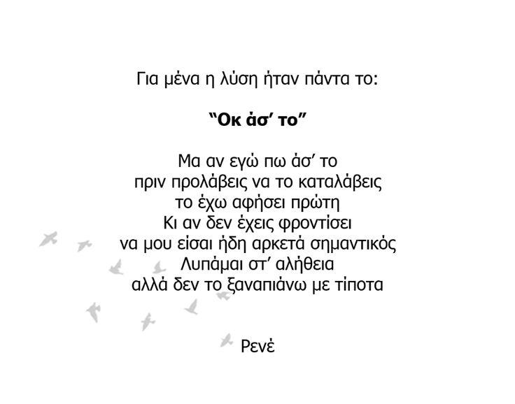 Διακριτικά - Ρενέ Στυλιαρά