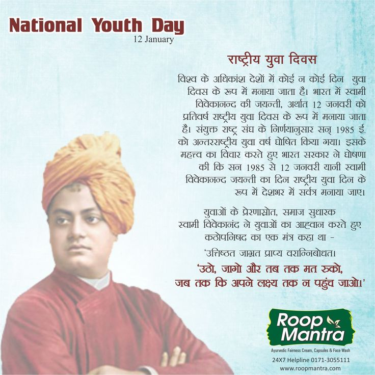 """#RoopMantra Paying tribute to #SwamiVivekananda on his birth anniversary. His ideals on purity & truth will always guide us.  """"Take Risk in your life"""" If you win, you can lead if you loose, you can guide #SwamiVivekananda  www.roopmantra.com 