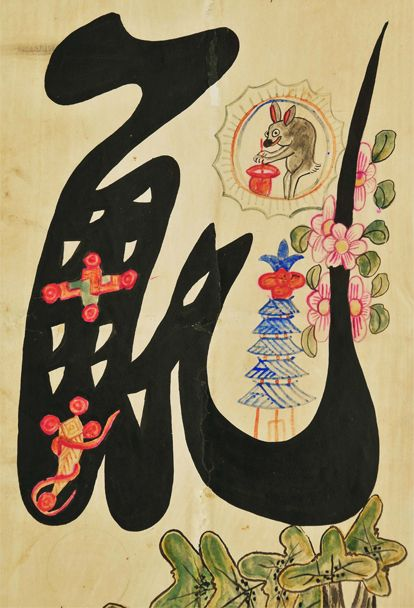 Korean Folkart (문자도)   Featuring the rabbit in the moon. He was the best self-sac. bun for Sakka (King of Heaven)which is why he gets his likeness shadowed on the moons surface.#KoreanArt