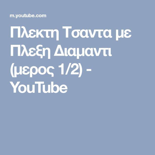 Πλεκτη Τσαντα με Πλεξη Διαμαντι (μερος 1/2) - YouTube