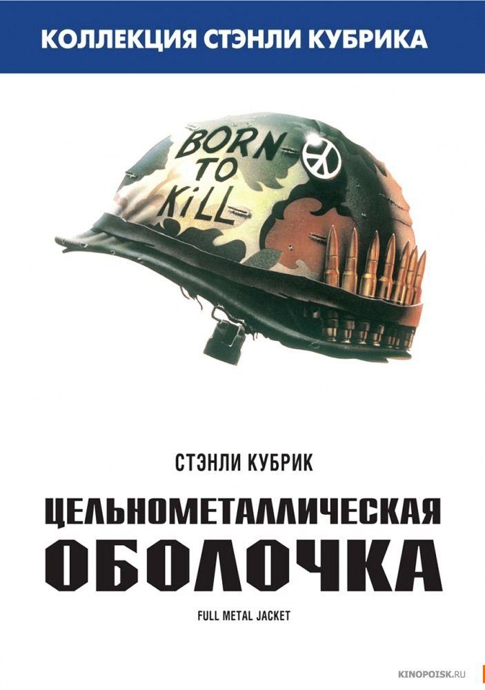 Описание фильма   Цельнометаллическая оболочка Full Metal Jacket (1987)