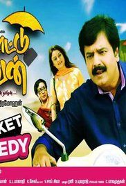 Palakkattu Madhavan Full Movie Dailymotion. Palakattu Madhavan (Vivek) is a lazy and irresponsible man. Embarrassed that his wife Lakshmi (Sonia Agarwal) earns more than him, he quits his own job out of spite. He then adopts the old ...