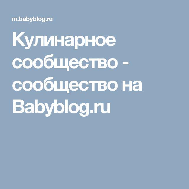 Кулинарное сообщество - сообщество на Babyblog.ru